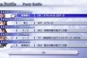 party-battle_01_