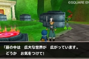 001-05-dragon-quest-monsters-terrys-wonderland-3ds