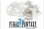 final_fantasy_1_ps1
