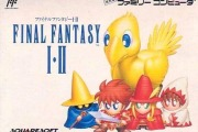 final_fantasy_1et_2_famicom