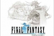 final_fantasy_1_ps1