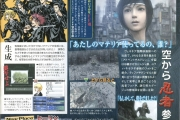 advent_children_scan11