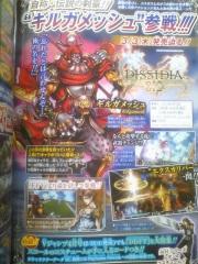 Gilgamesh Final Fantasy IV PSP
