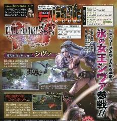 Shiva nue dans Final Fantasy Type-0 sur PSP