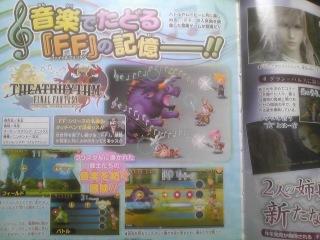 theatrhythm final fantasy sur 3DS