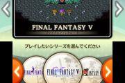 theatrhythm-final-fantasy-20111115-01
