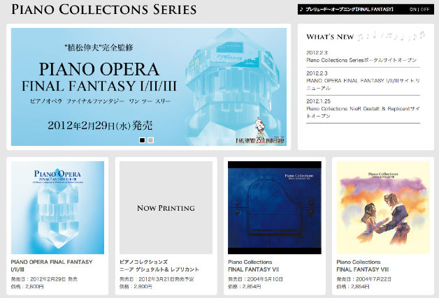Square Enix - Ouverture site OST Piano Collection