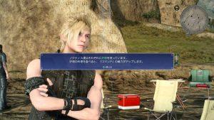 Final Fantasy 15 - Cuisine